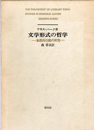 文学形式の哲学 象徴的行動の研究/ケネス・バーク 森常治訳