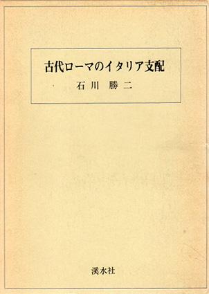 古代ローマのイタリア支配/石川勝二