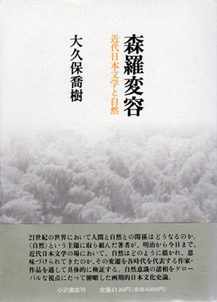 森羅変容 近代日本文学と自然/大久保喬樹