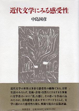 近代文学にみる感受性/中島国彦