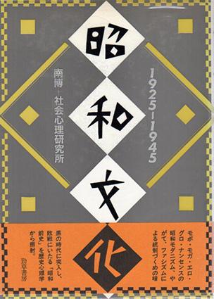 昭和文化 1925~1945/1945~1989 正続揃/南博/社会心理研究所