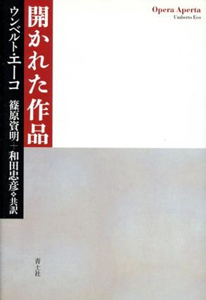 開かれた作品 /ウンベルト・エーコ 篠原資明/和田忠彦訳