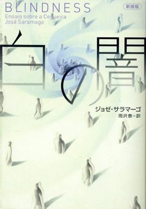 白の闇 新装版/ジョゼ・サラマーゴ 雨沢泰訳