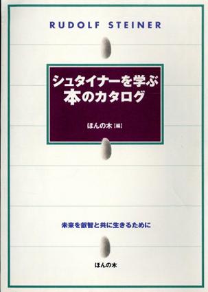 シュタイナーを学ぶ本のカタログ/ほんの木編