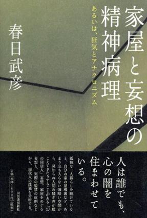 家屋と妄想の精神病理/春日武彦