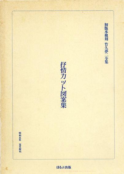 竹久夢二 抒情カット図案集 /