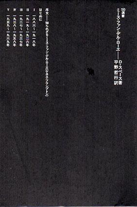 ミース・ファン・デル・ローエ SD選書204/ディヴィッド・スペース 平野哲行訳