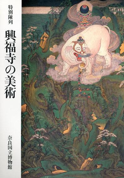 特別陳列 興福寺の美術/