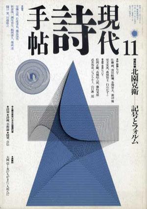 現代詩手帖 1990.11 北園克衛 記号とフォルム/