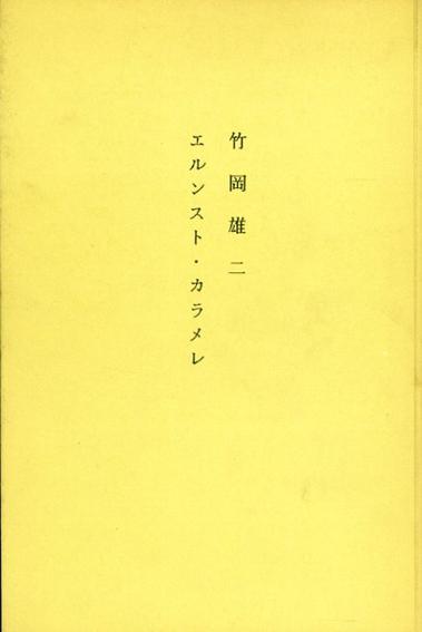 竹岡雄二 エルンスト・カラメレ/