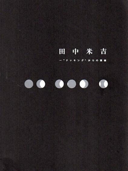 田中米吉 ドッキングからの視線/山口県立美術館