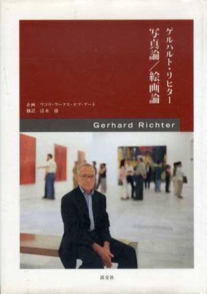 ゲルハルト・リヒター 写真論/絵画論/ゲルハルト・リヒター 清水穣訳