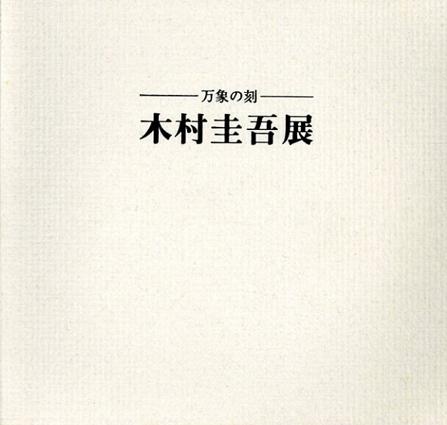 万象の刻 木村圭吾/