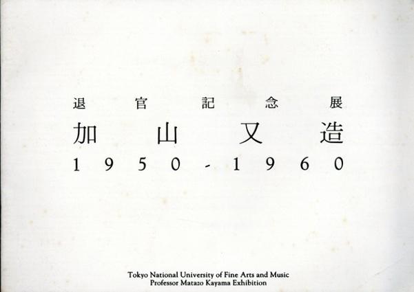 退官記念展 加山又造 1950-1960/平山郁夫序文