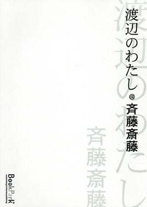 渡辺のわたし/斉藤斎藤