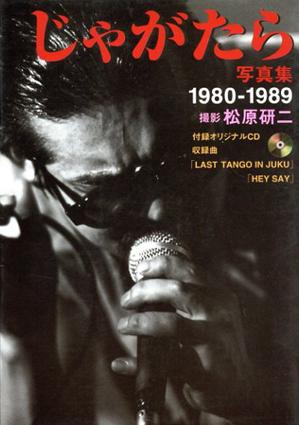 じゃがたら写真集 1980-1989/松原研二