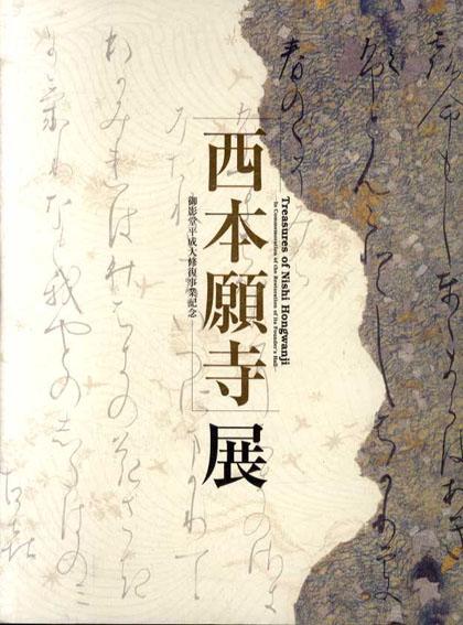 西本願寺展 御影堂平成大修復事業記念/