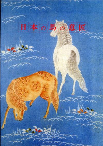 日本の馬の意匠/馬事文化財団/馬の博物館編