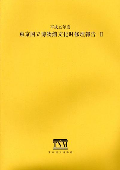 東京国立博物館文化財修理報告2 平成12年度/東京国立博物館編
