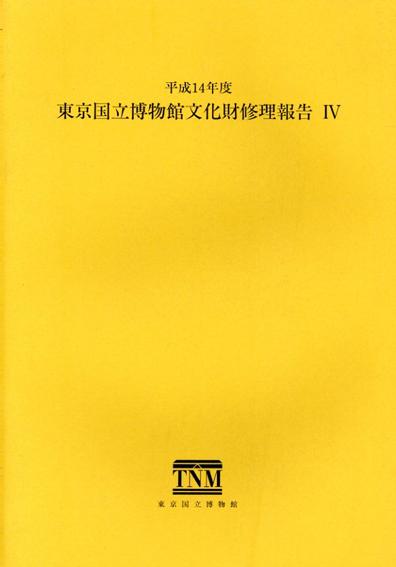 東京国立博物館文化財修理報告4 平成14年度/東京国立博物館編