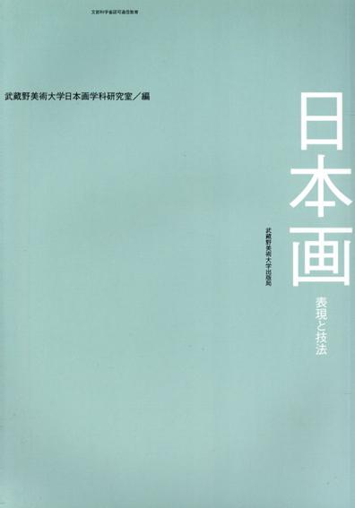 日本画 表現と技法/武蔵野美術大学日本画学科研究室編