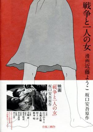 戦争と一人の女/坂口安吾 近藤ようこ画