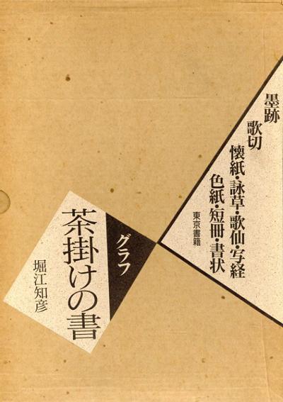 グラフ茶掛けの書 4冊組 /堀江知彦