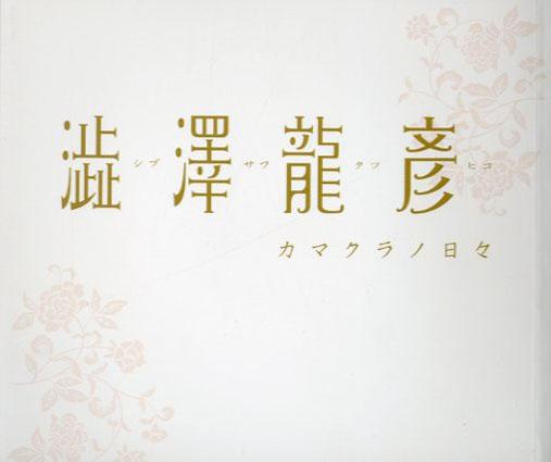 澁澤龍彦 カマクラノ日々/