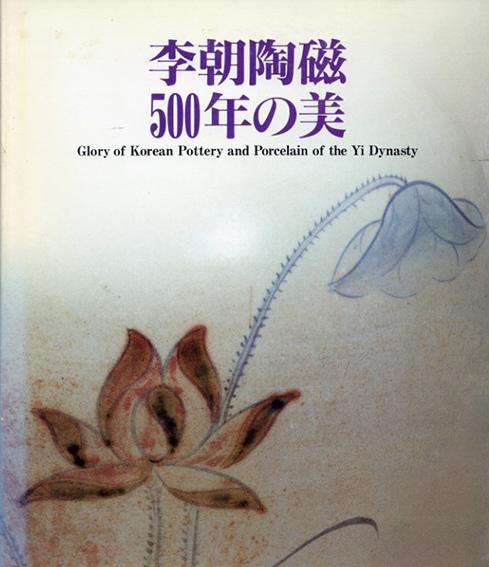 李朝陶磁500年の美/