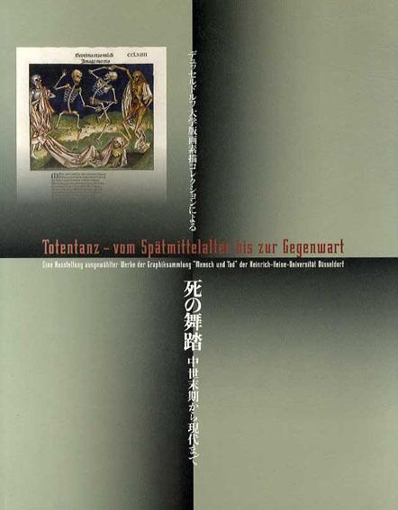 デュッセルドルフ大学版画素描コレクションによる死の舞踏 中世末期から現代まで/国立西洋美術館