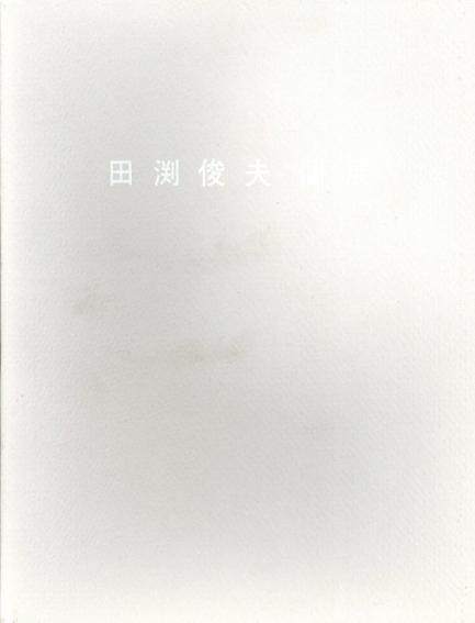 田渕俊夫個展/