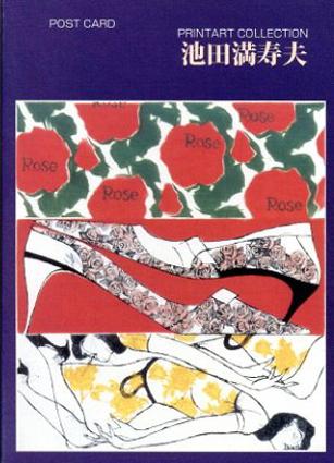ポストカードブック 池田満寿夫 Printart Collection/池田満寿夫
