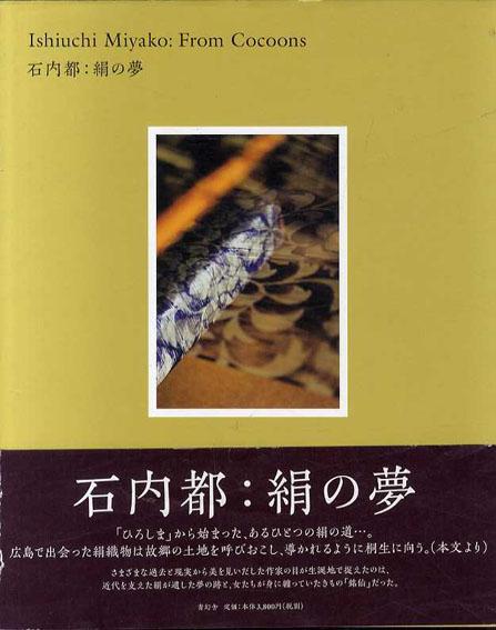 石内都:絹の夢 Ishiuchi Miyako: From Cocoons/