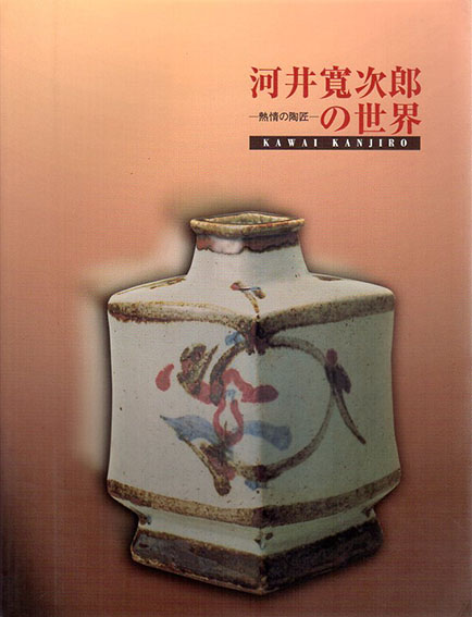 河井寛次郎の世界 熱情の陶匠/