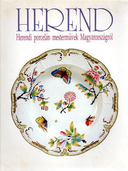 ヘレンド陶磁名品展 ハンガリーの名窯/