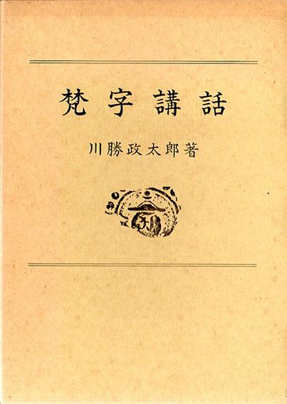 梵字講話/川勝政太郎