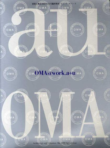 建築と都市2000年5月号臨時増刊 レム・コールハース OMA@work. a+u/レム・コールハース/OMA