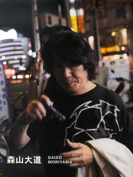 別冊記録 第1号 森山大道×沢渡朔/Daido Moriyama/Hajime Sawatari