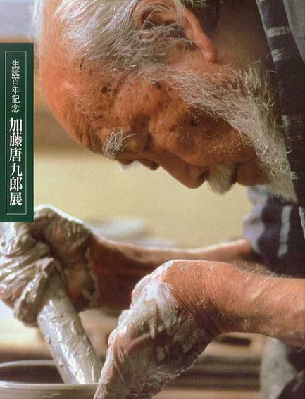 生誕百年記念 加藤唐九郎展/