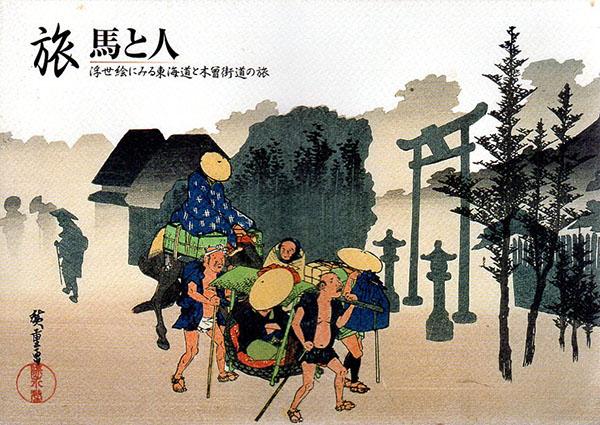 旅 馬と人 浮世絵にみる東海道と木曽街道の旅/