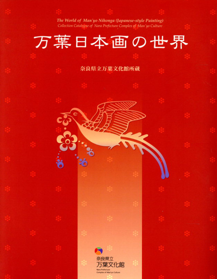 万葉日本画の世界 奈良県立万葉文化館所蔵品図録/