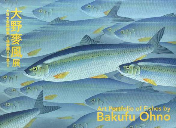 大野麥風展 「大日本魚類画集」と博物画にみる魚たち/大野麦風