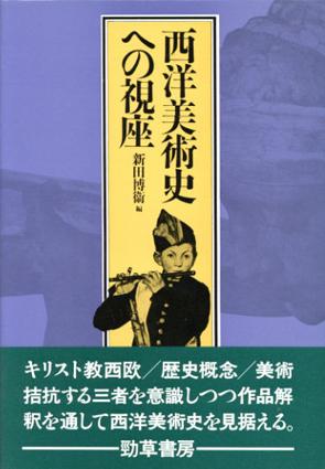 西洋美術史への視座/新田博衛