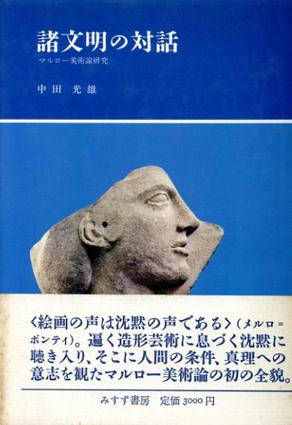 諸文明の対話 マルロー美術論研究/中田光雄
