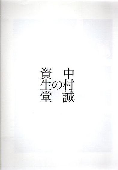中村誠の資生堂 美人を創る 展覧会リーフレット/