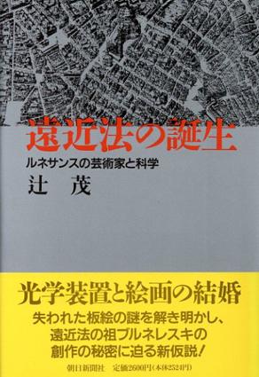 遠近法の誕生 ルネサンスの芸術家と科学/辻茂