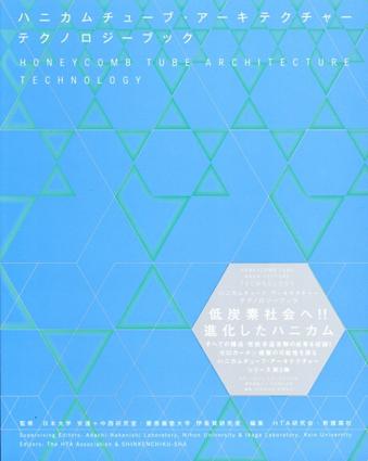 ハニカムチューブ・アーキテクチャーテクノロジーブック/HTA研究会編集