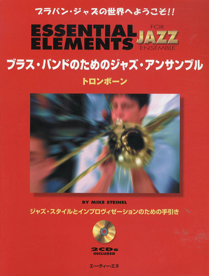 ブラスバンドのためのジャズアンサンブル/トロンボーン ブラバンジャズの世界へようこそ/