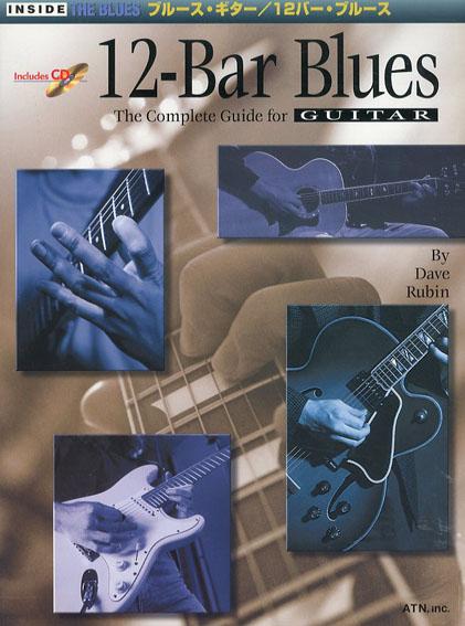 Inside The Blues ブルースギター/12バーブルース/