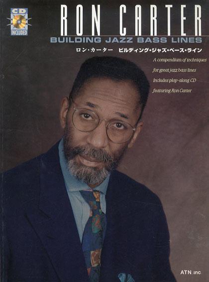 ロン・カーター ビルディング・ジャズ・ベース・ライン/